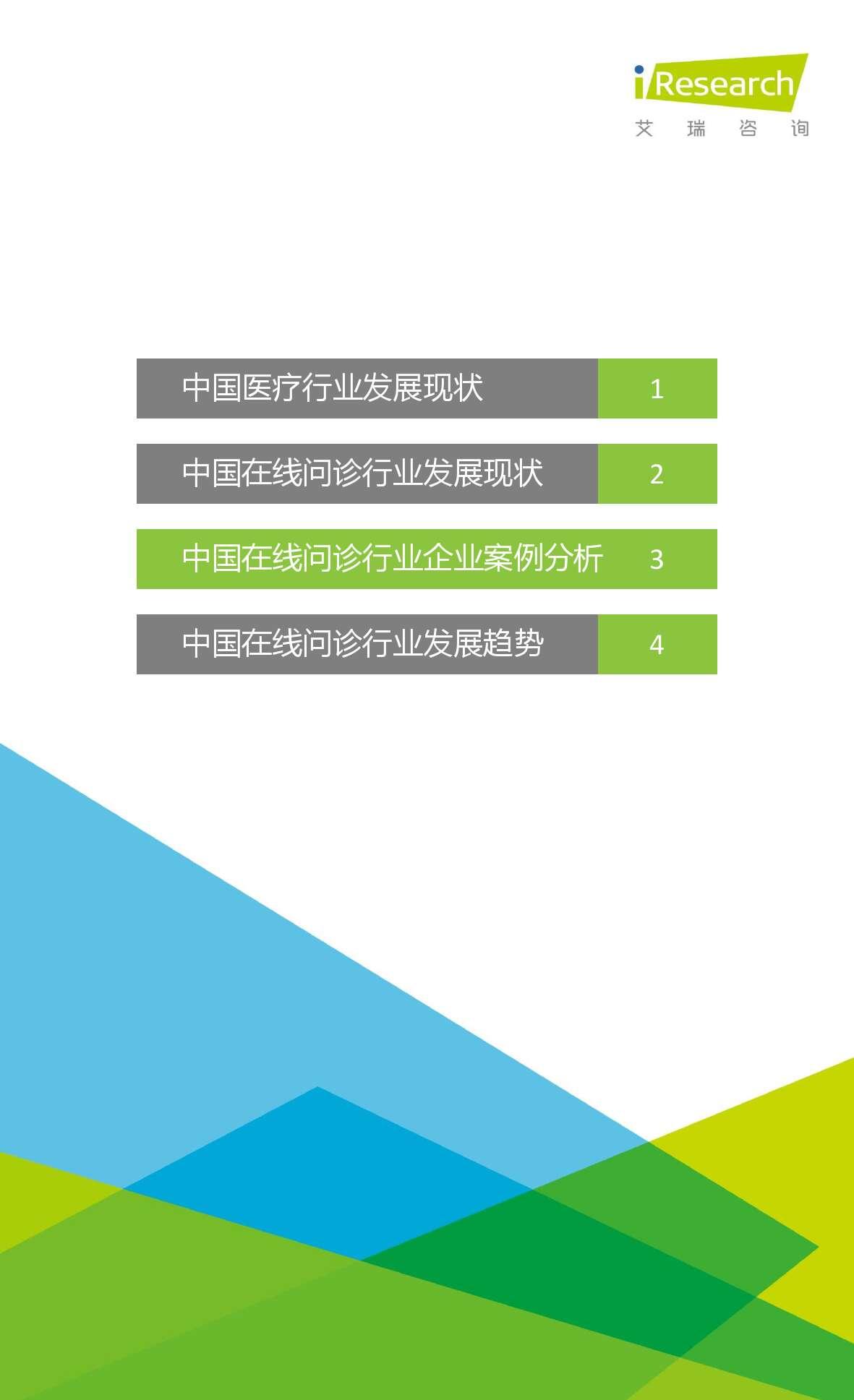 2015年中国在线问诊行业研究报告_000037