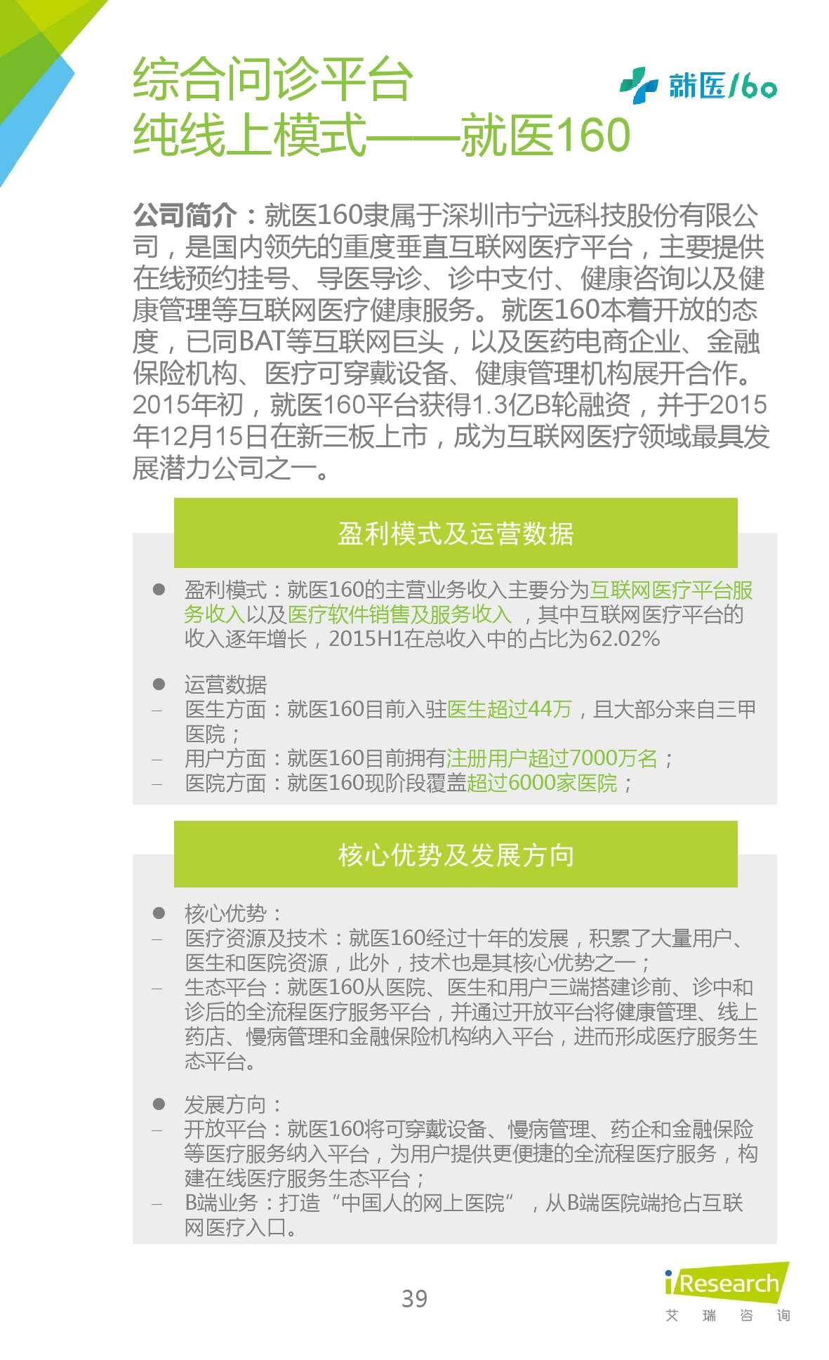 2015年中国在线问诊行业研究报告_000039