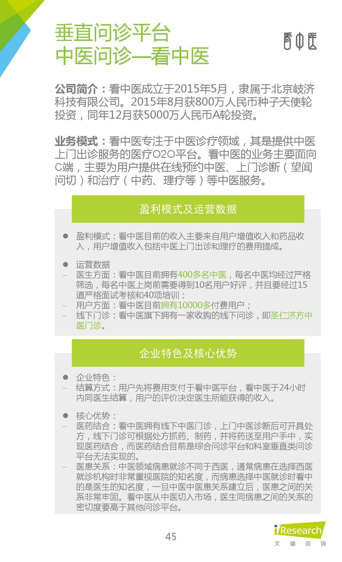 2015年中国在线问诊行业研究报告_000045