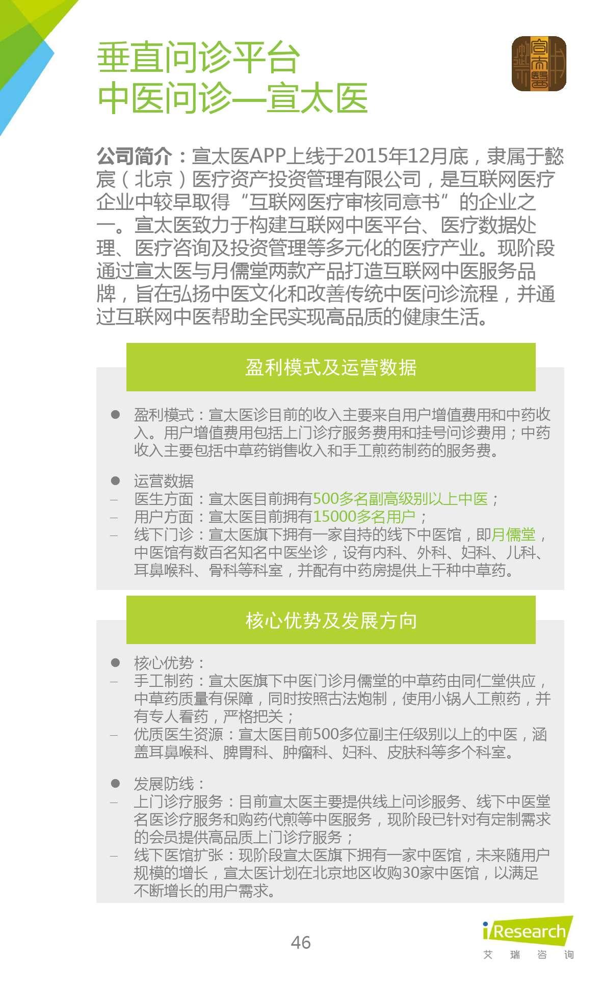 2015年中国在线问诊行业研究报告_000046