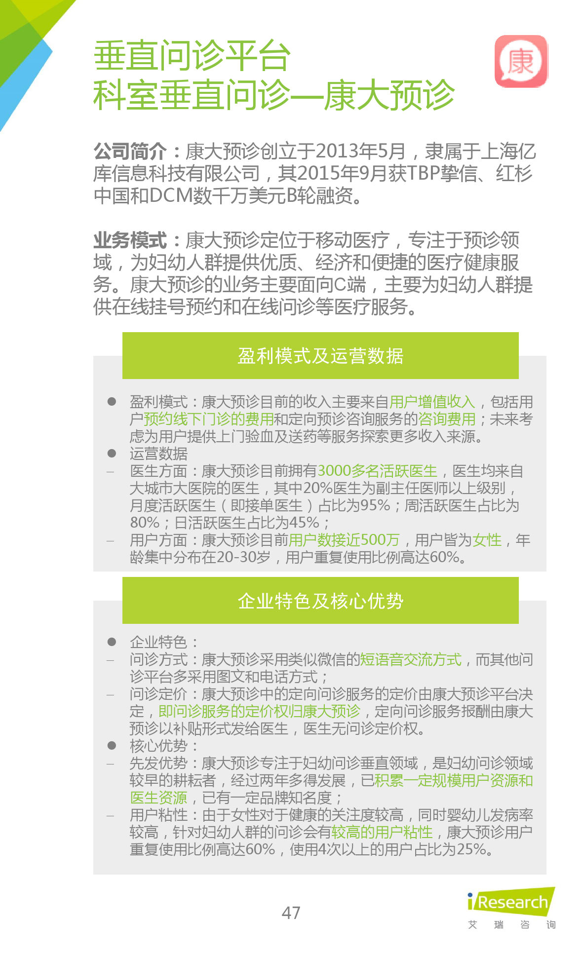 2015年中国在线问诊行业研究报告_000047