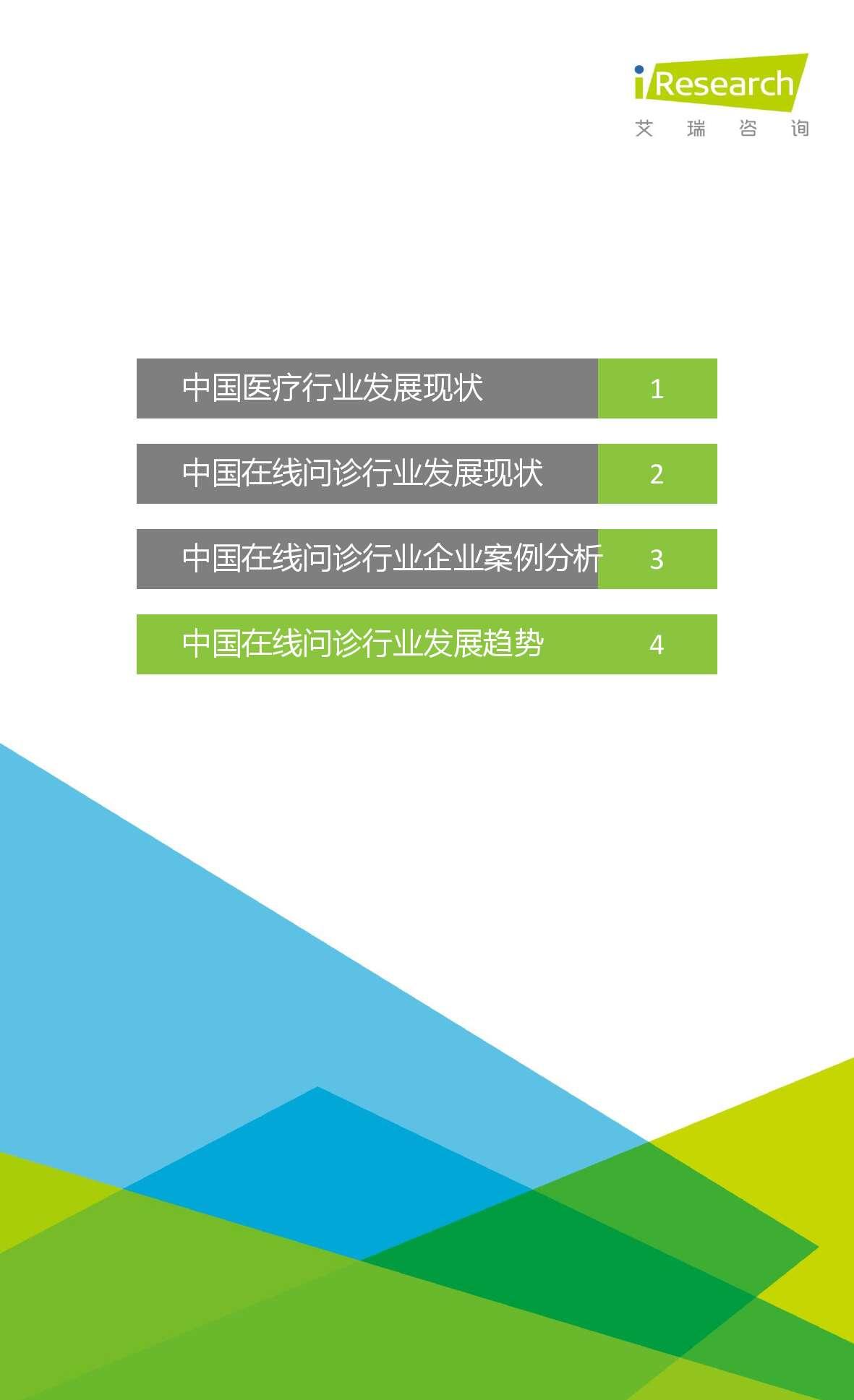 2015年中国在线问诊行业研究报告_000049