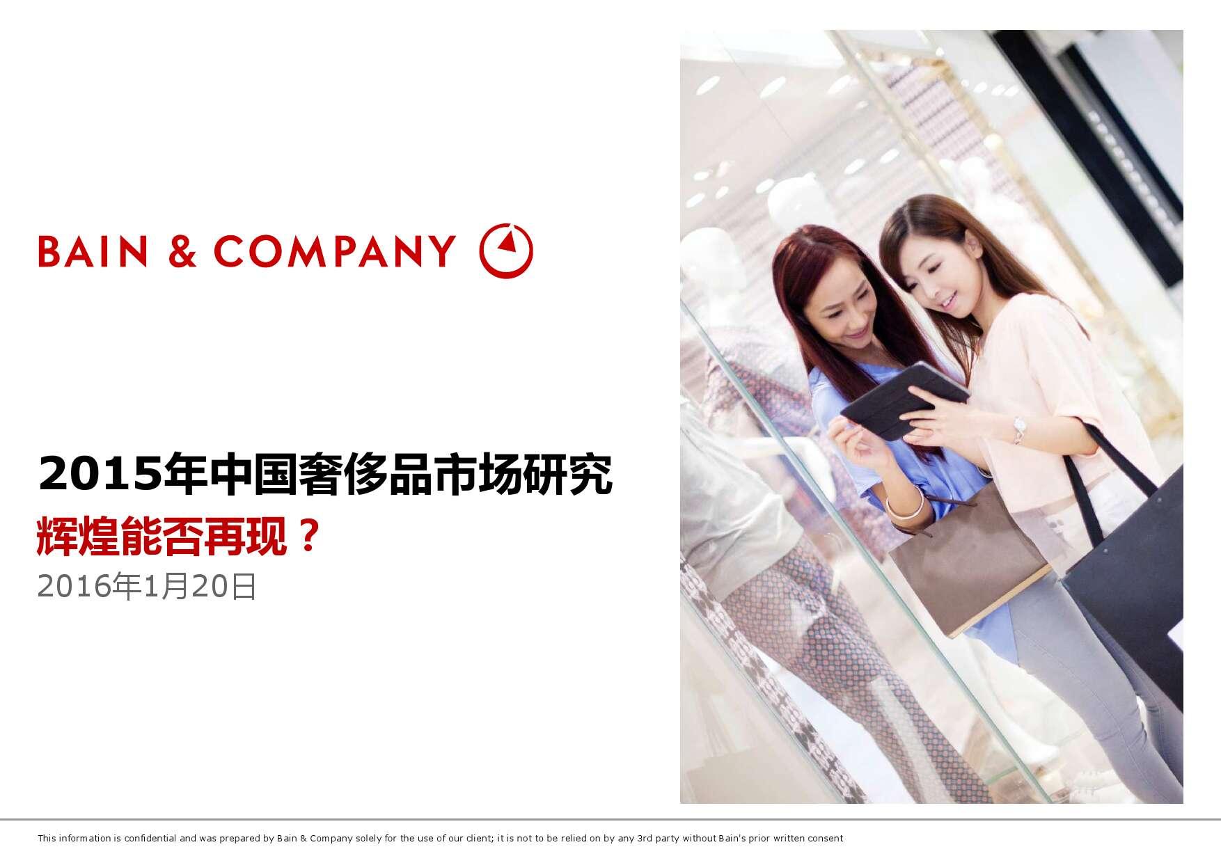 2015年中国奢侈品市场研究报告_000001