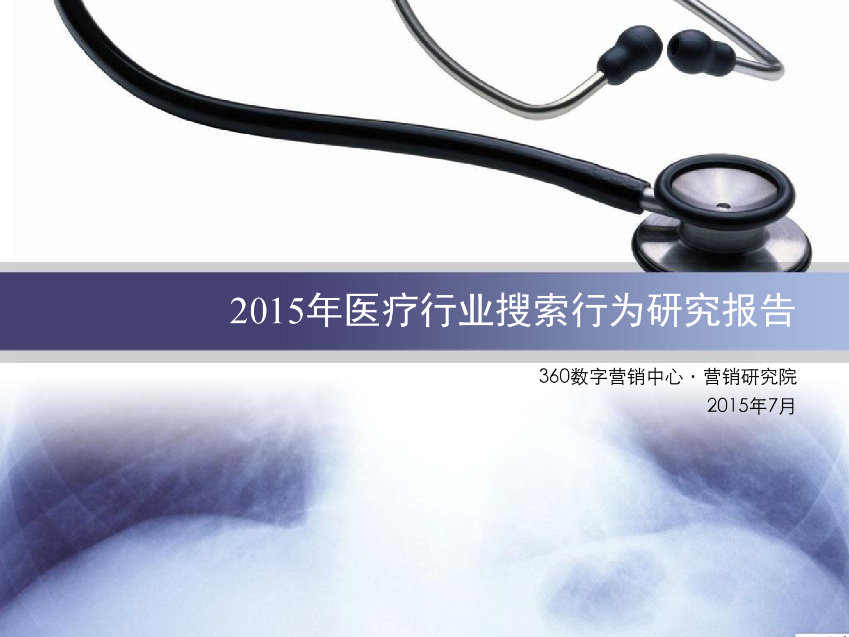 2015年医疗行业报告_000001