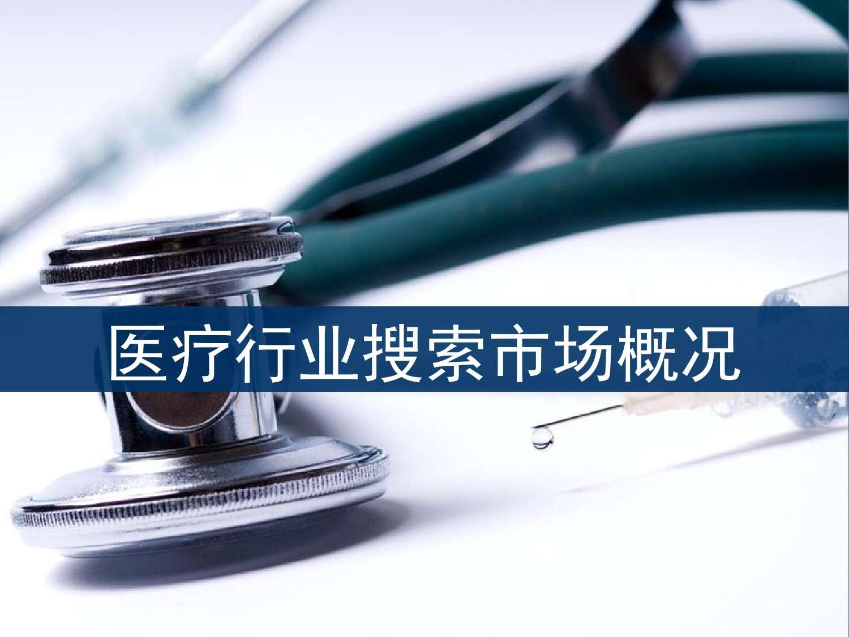 2015年医疗行业报告_000003