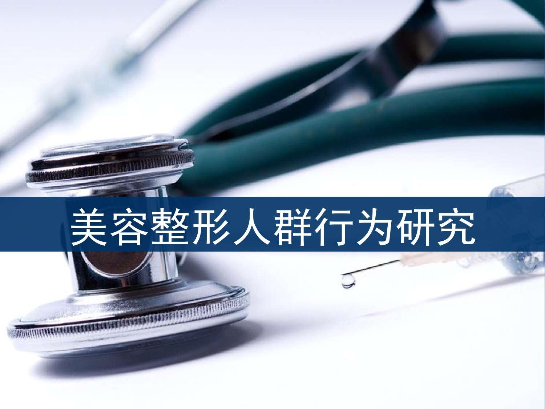 2015年医疗行业报告_000008