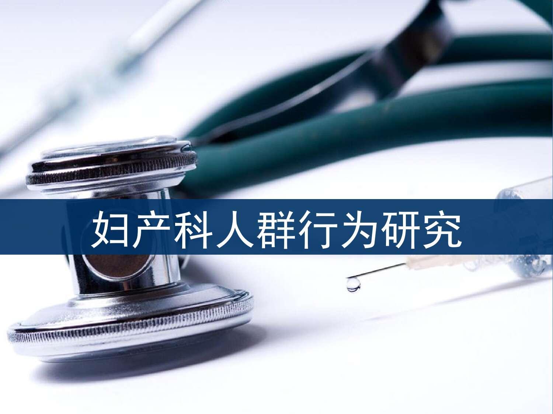 2015年医疗行业报告_000015