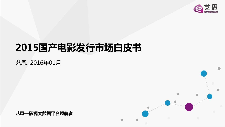 2015年国产电影发行市场白皮书_000001