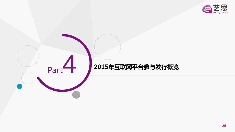 2015年国产电影发行市场白皮书_000026