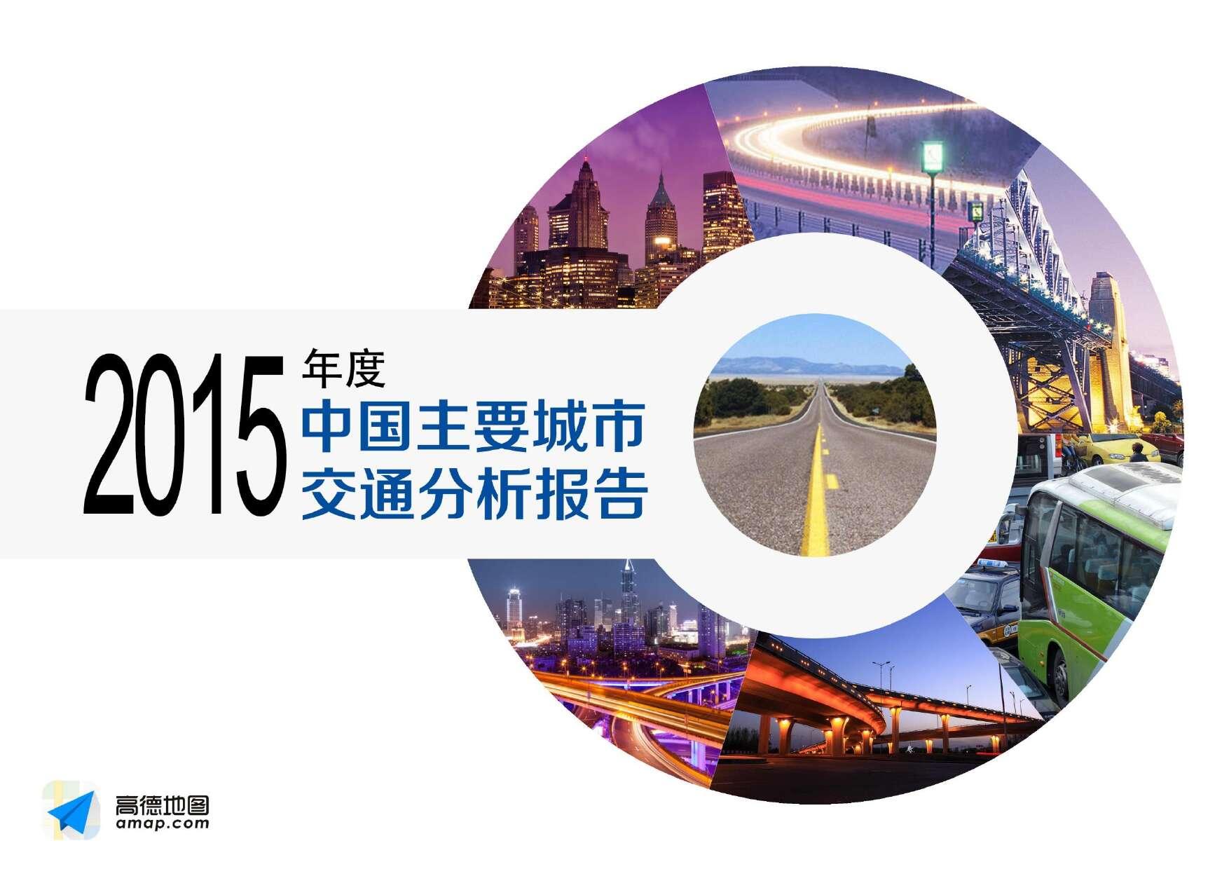 2015年度中国主要城市交通分析报告-final_000001