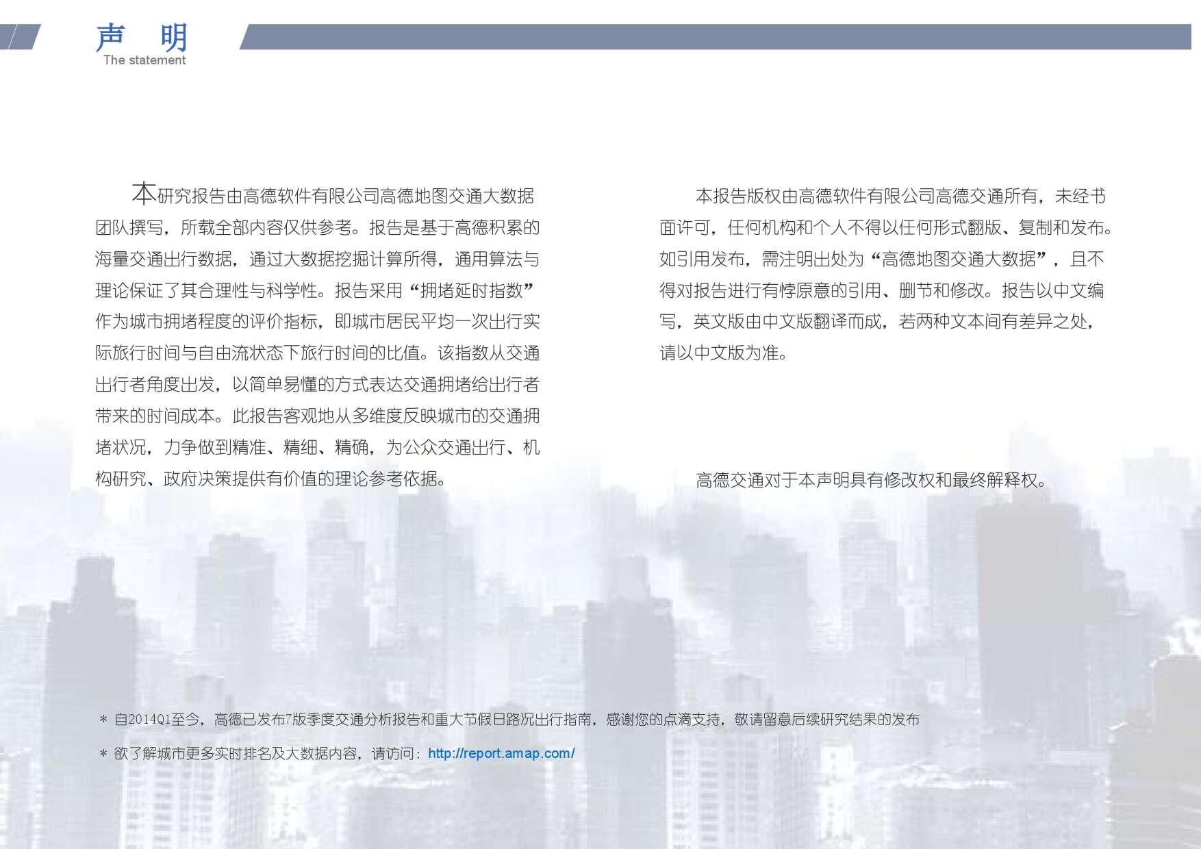 2015年度中国主要城市交通分析报告-final_000002