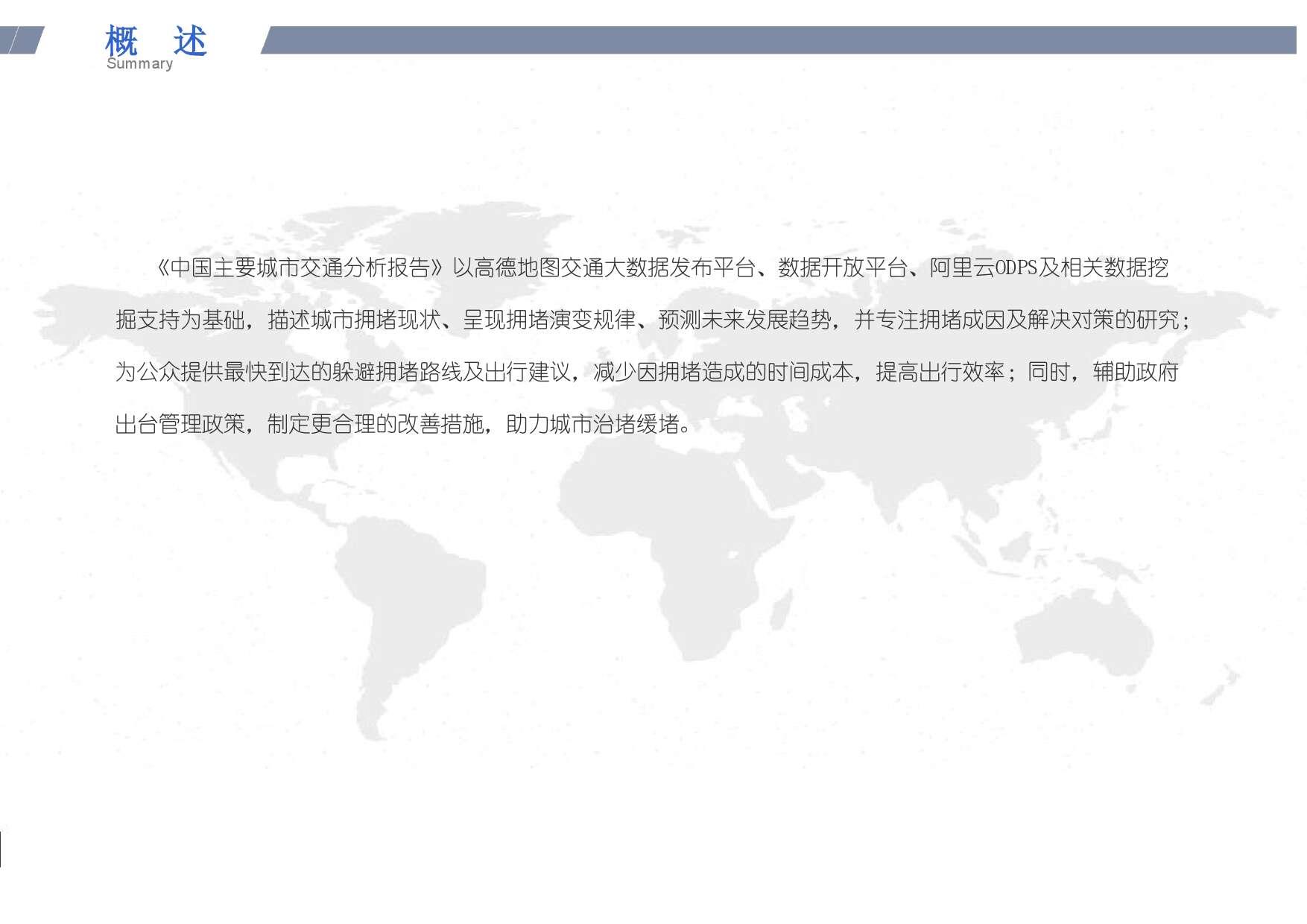 2015年度中国主要城市交通分析报告-final_000004