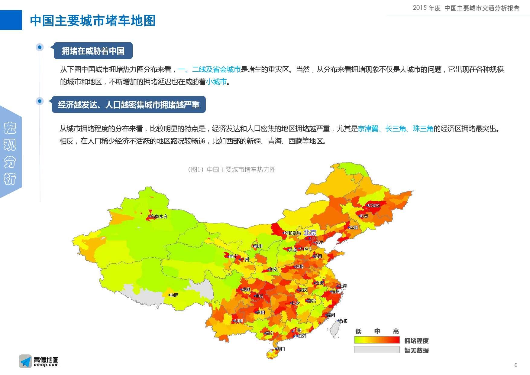 2015年度中国主要城市交通分析报告-final_000006