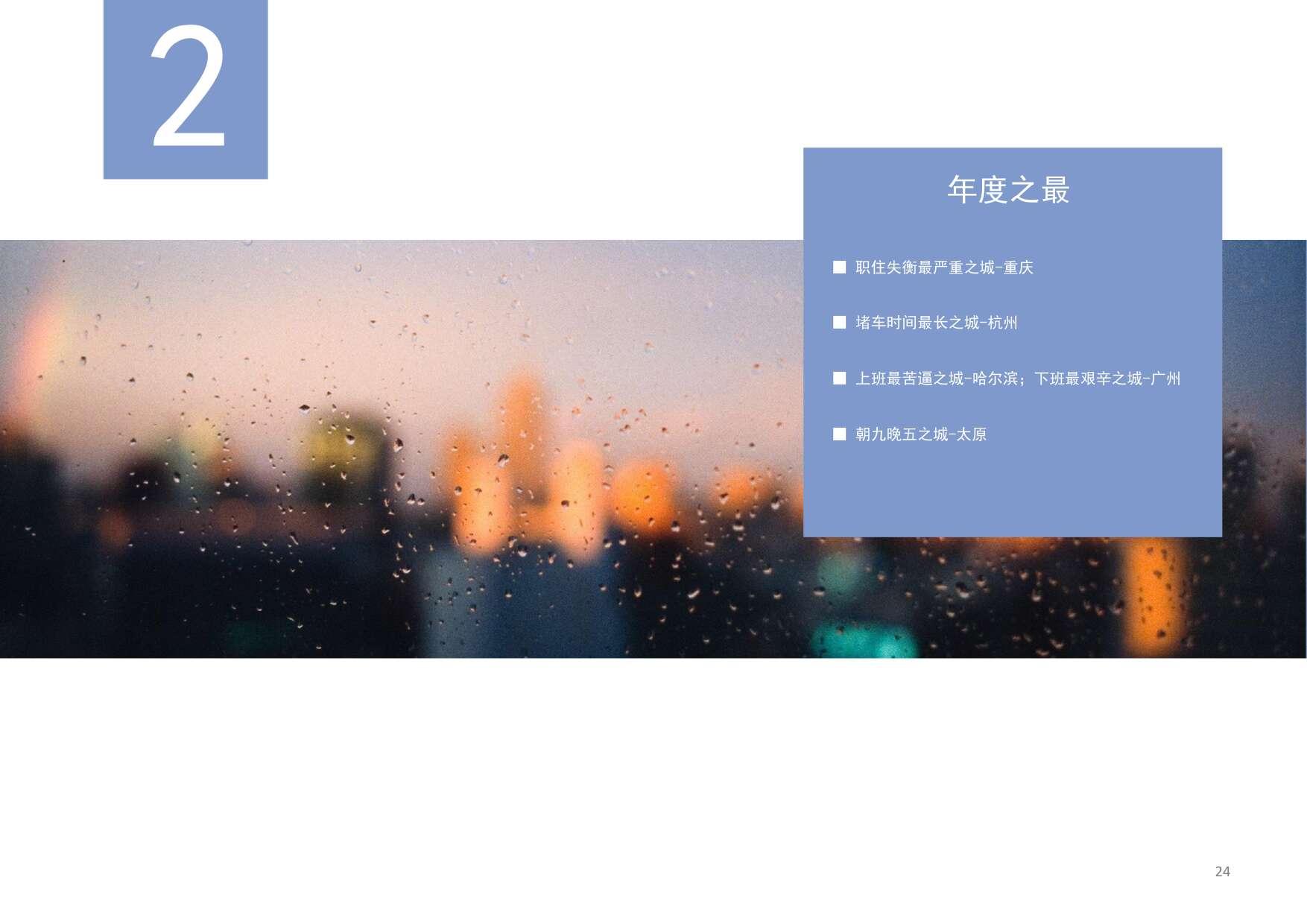 2015年度中国主要城市交通分析报告-final_000024