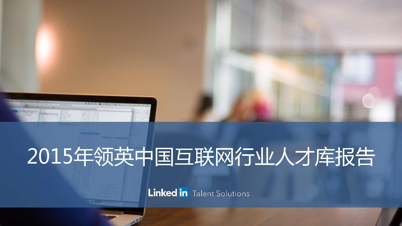 2015年领英中国互联网行业人才库报告_000001