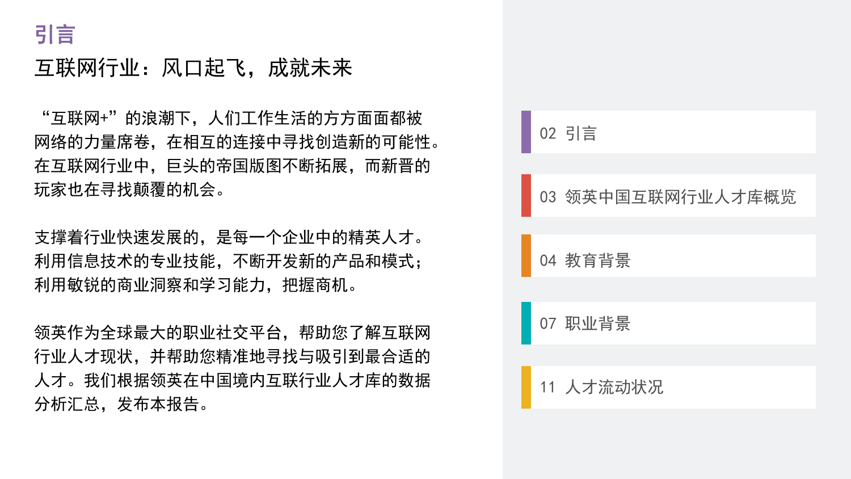 2015年领英中国互联网行业人才库报告_000002