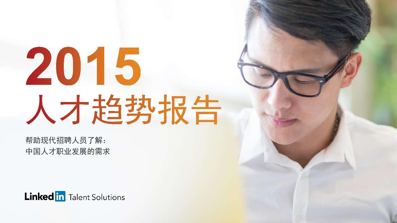 2015年领英中国互联网行业人才库报告_000013