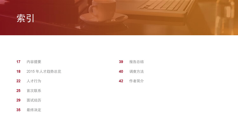 2015年领英中国互联网行业人才库报告_000016