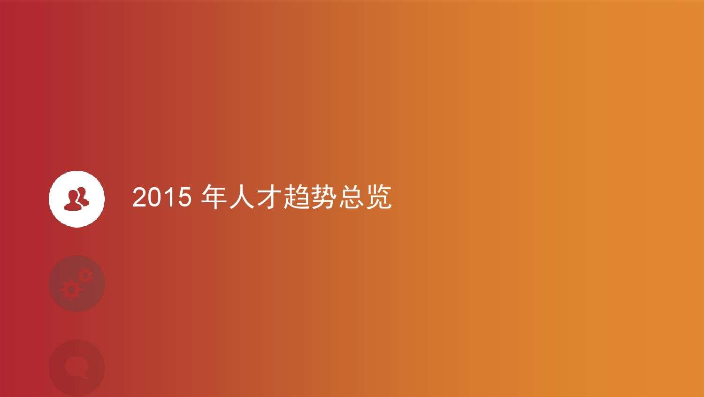 2015年领英中国互联网行业人才库报告_000018