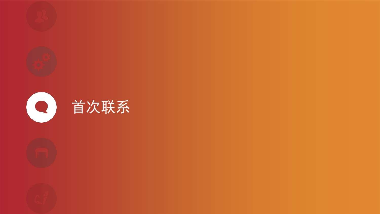 2015年领英中国互联网行业人才库报告_000025