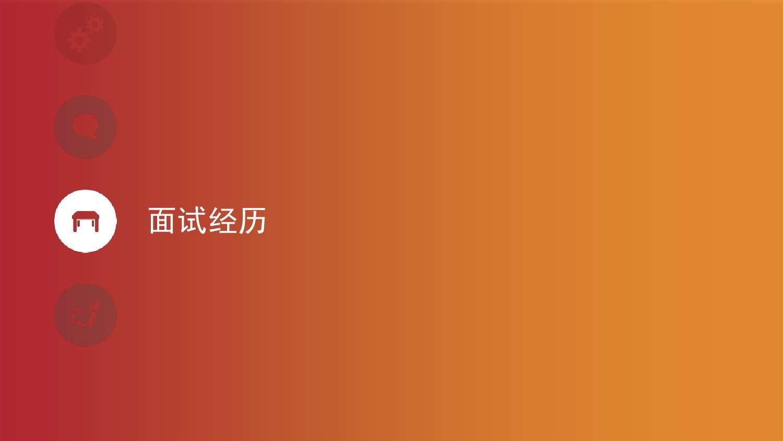 2015年领英中国互联网行业人才库报告_000029