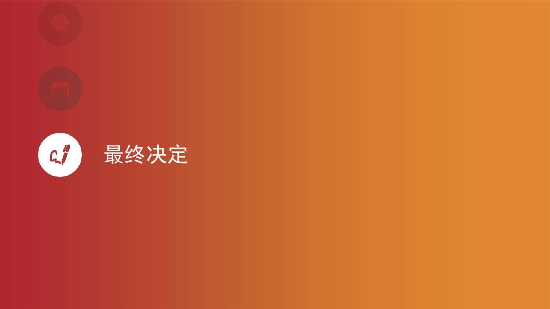 2015年领英中国互联网行业人才库报告_000035