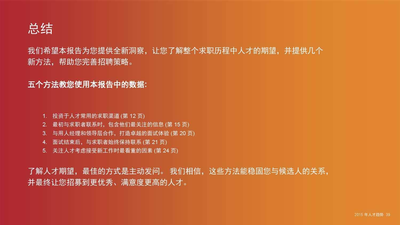 2015年领英中国互联网行业人才库报告_000039