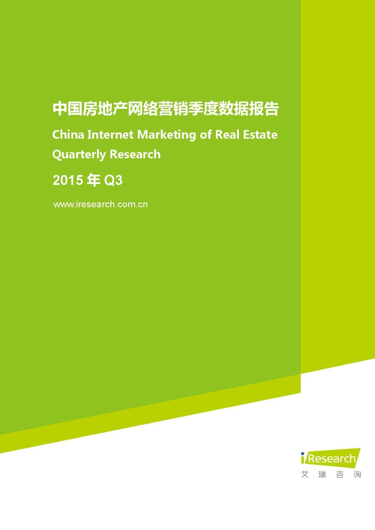 2015年Q3中国房地产网络营销季度数据报告_000001