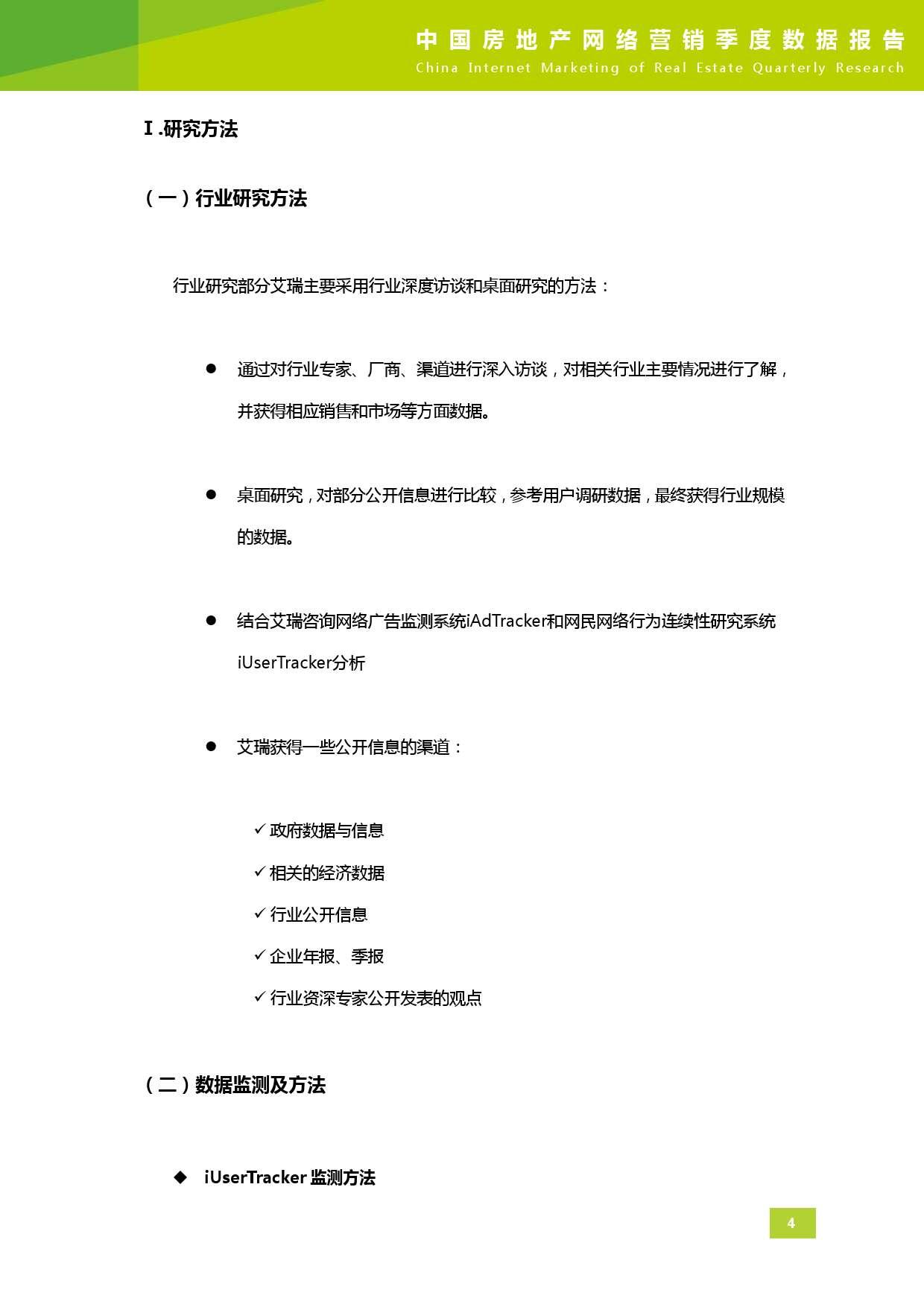 2015年Q3中国房地产网络营销季度数据报告_000005