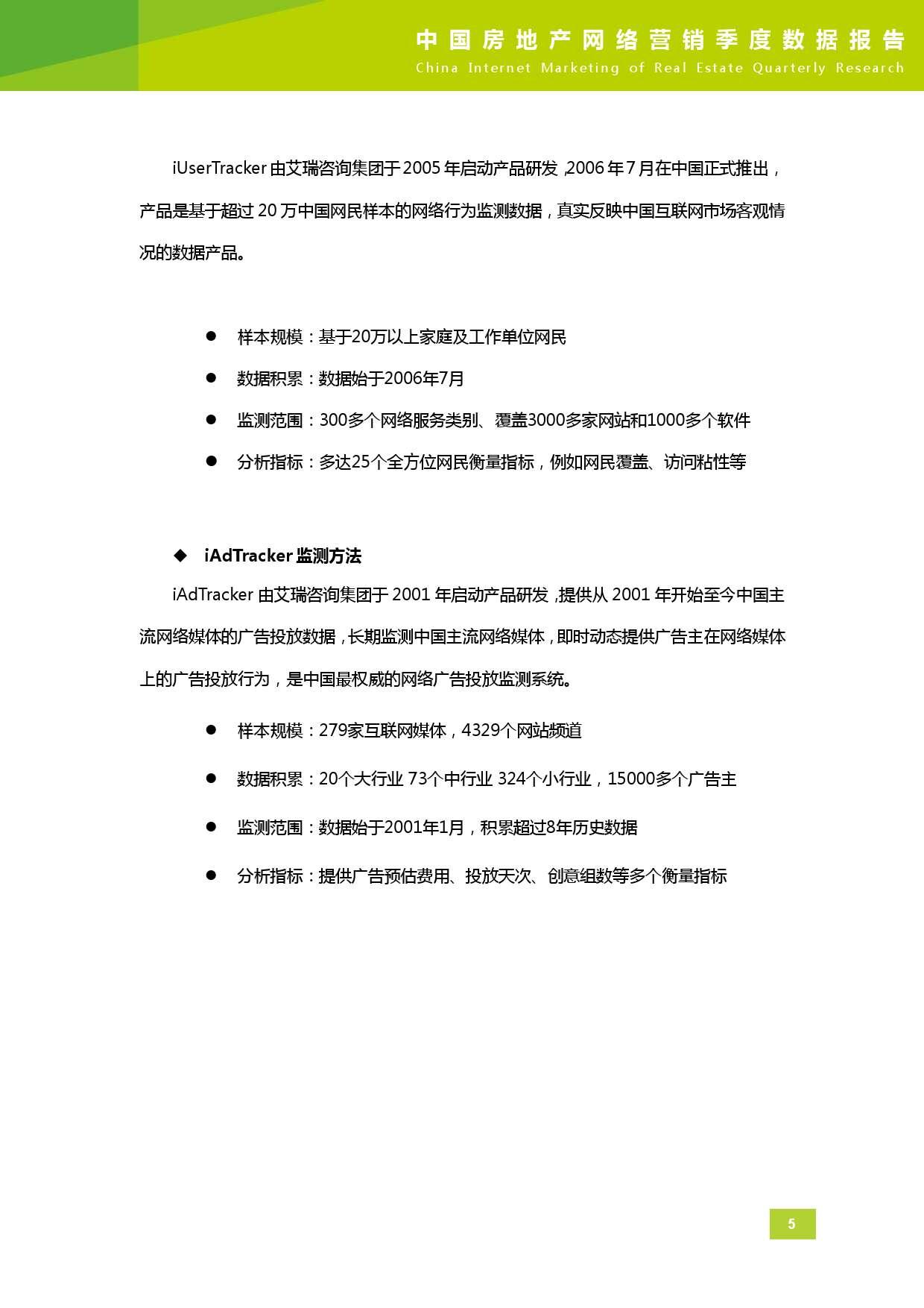 2015年Q3中国房地产网络营销季度数据报告_000006