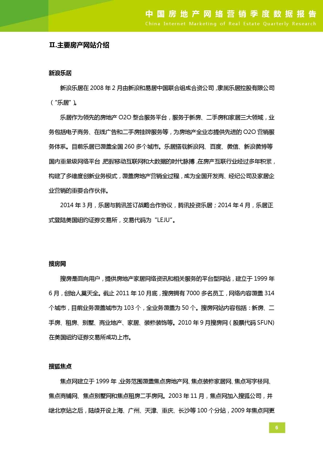 2015年Q3中国房地产网络营销季度数据报告_000007