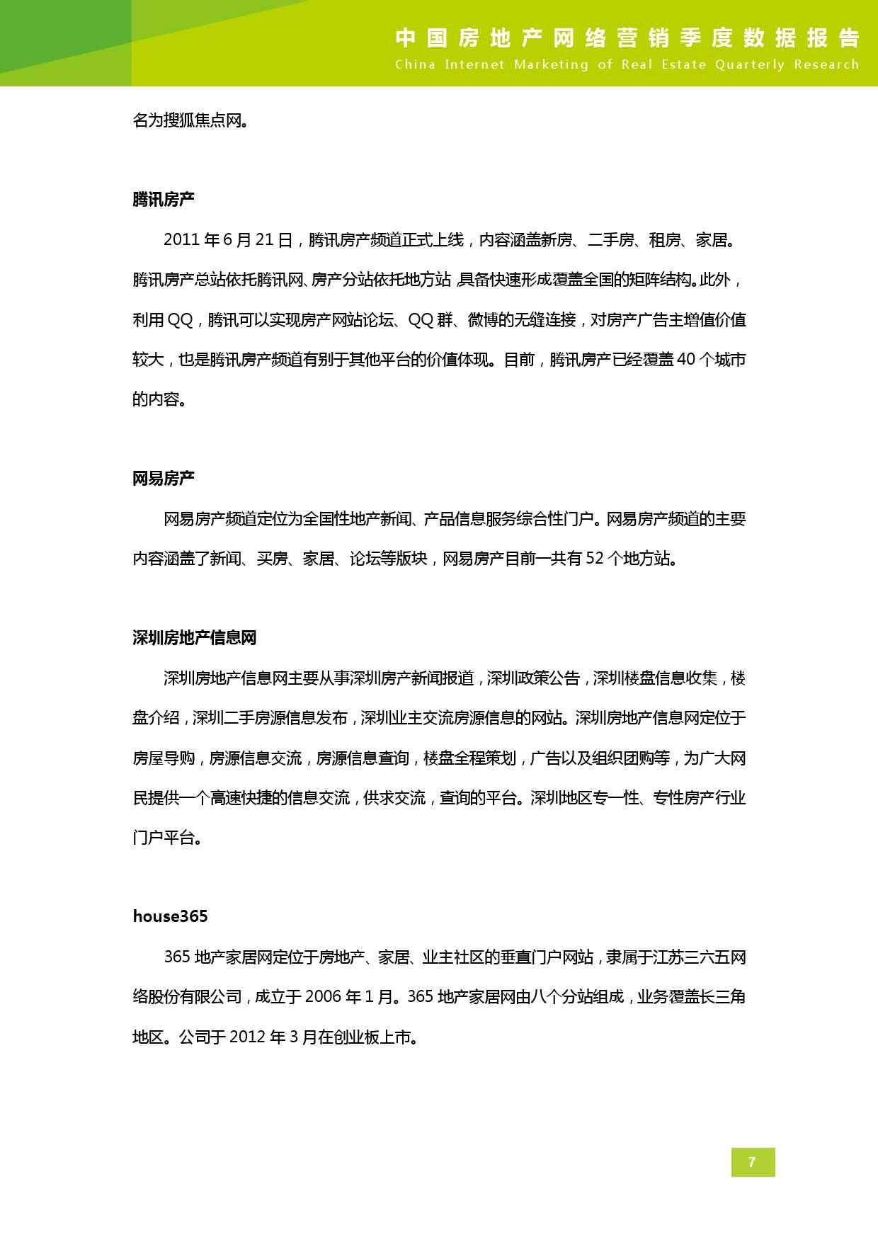 2015年Q3中国房地产网络营销季度数据报告_000008
