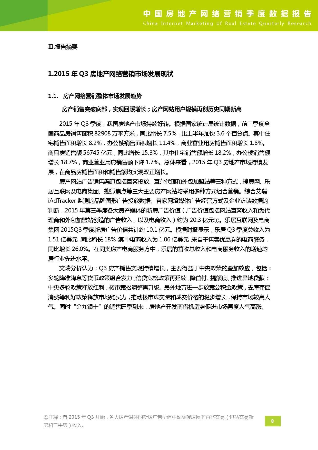 2015年Q3中国房地产网络营销季度数据报告_000009