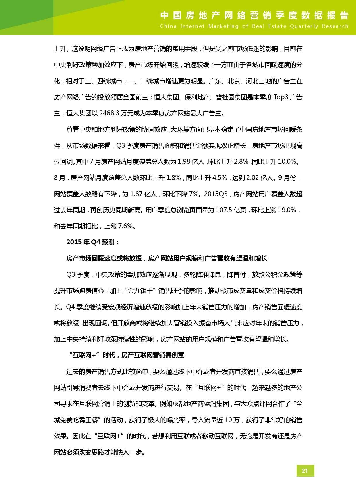 2015年Q3中国房地产网络营销季度数据报告_000022