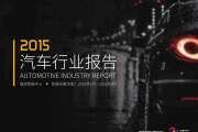 国双科技:2015年汽车行业报告(附下载)