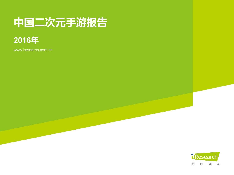 2016年中国二次元手游报告_000001