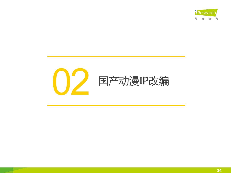 2016年中国二次元手游报告_000014