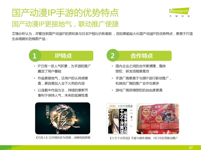 2016年中国二次元手游报告_000017