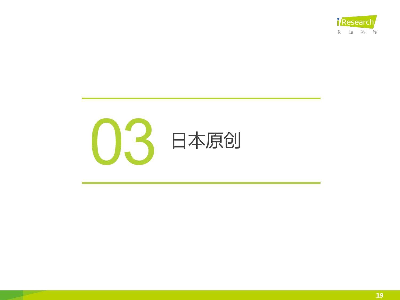 2016年中国二次元手游报告_000019