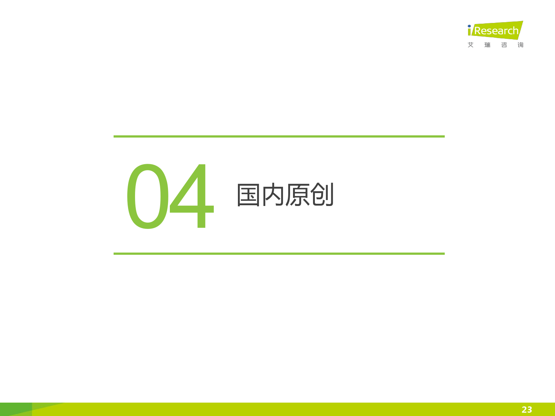 2016年中国二次元手游报告_000023