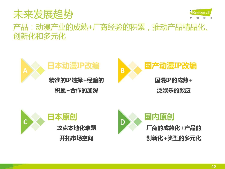 2016年中国二次元手游报告_000040