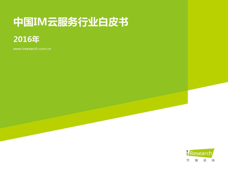2016年中国IM云服务行业白皮书_000001
