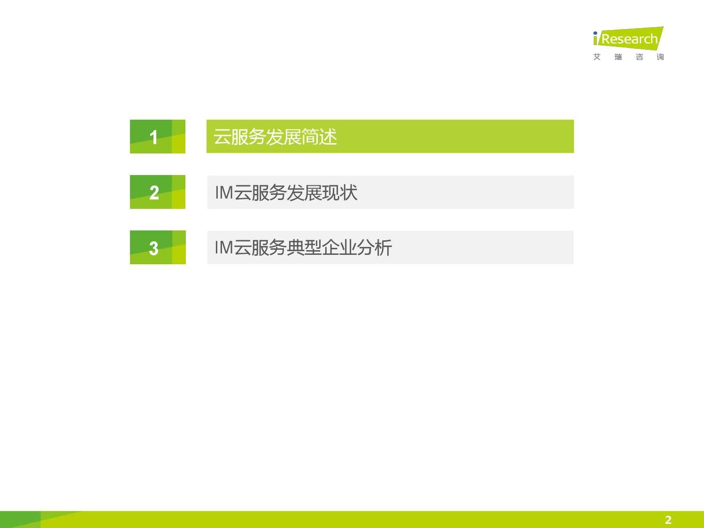 2016年中国IM云服务行业白皮书_000002