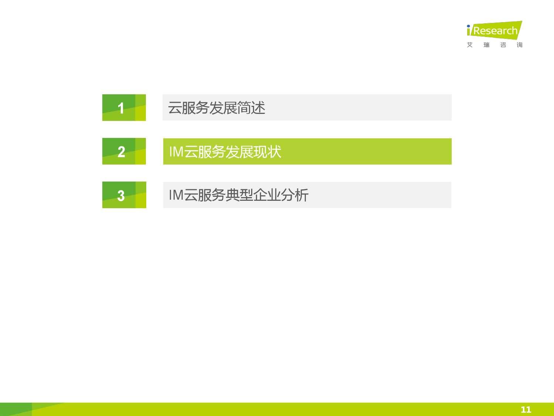 2016年中国IM云服务行业白皮书_000011