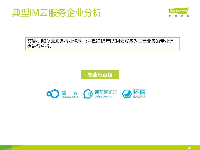 2016年中国IM云服务行业白皮书_000024