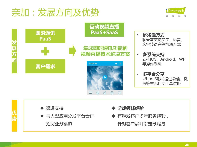 2016年中国IM云服务行业白皮书_000028