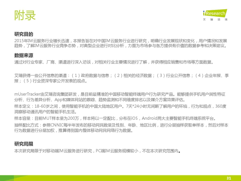 2016年中国IM云服务行业白皮书_000031