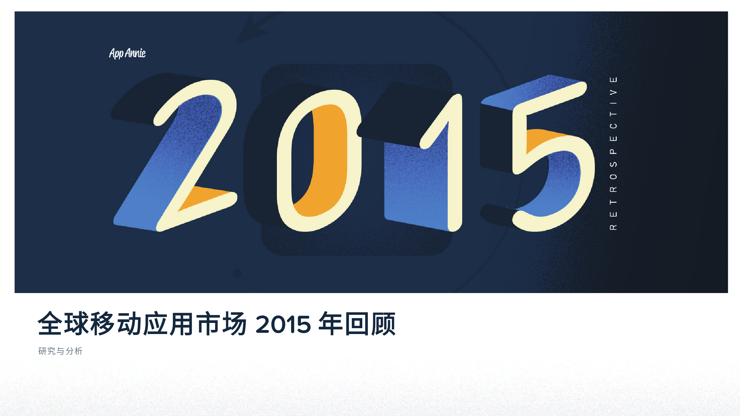App Annie 全球移动应用市场 2015 年回顾_000001