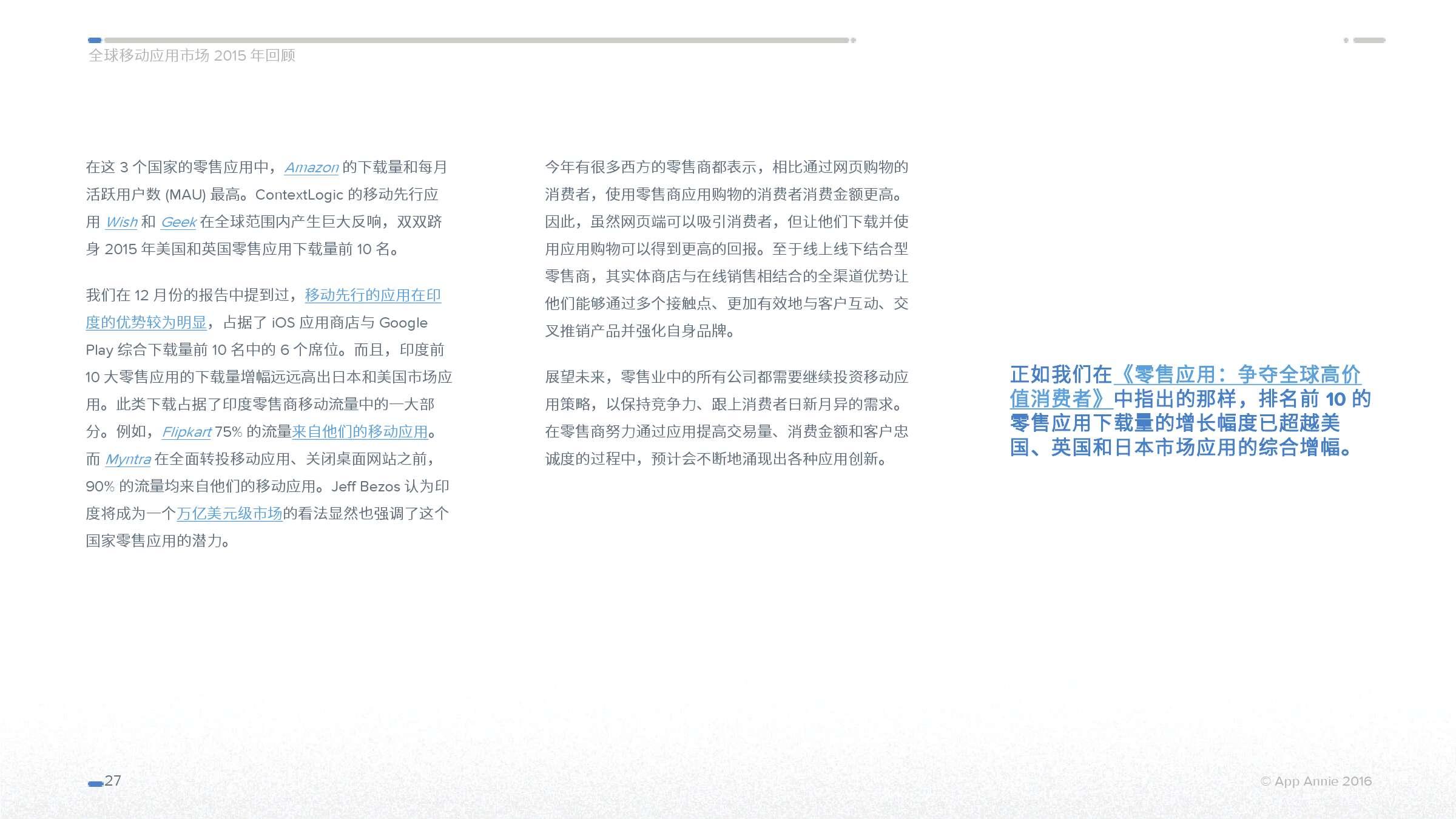 App Annie 全球移动应用市场 2015 年回顾_000027