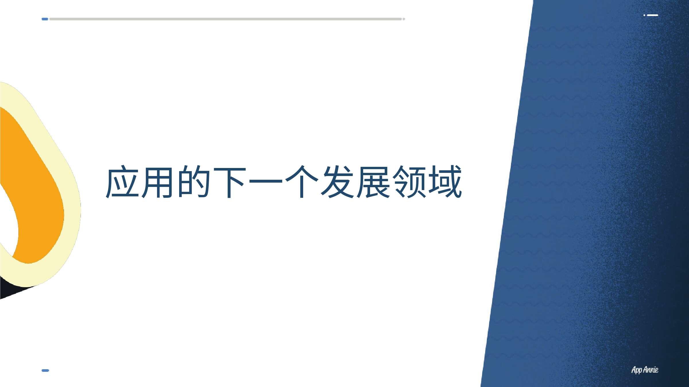 App Annie 全球移动应用市场 2015 年回顾_000034